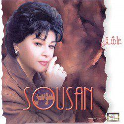آهنگ نازنین من از سوسن