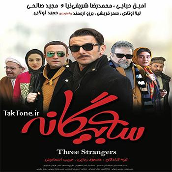 دانلود فیلم سه بیگانه با لینک مستقیم