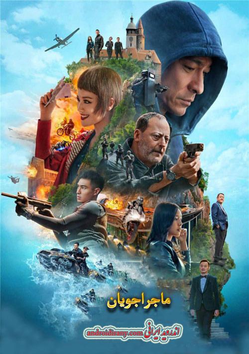 دانلود فیلم دوبله فارسی ماجراجویانThe Adventurers 2017