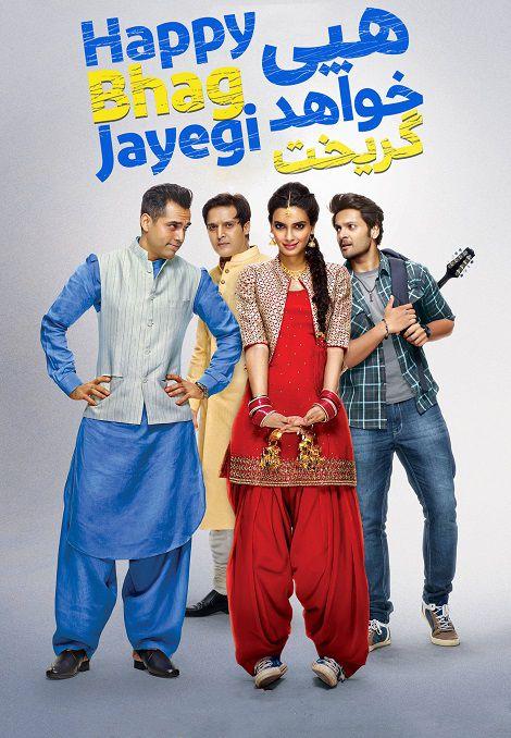 دانلود فیلم هپی خواهد گریخت Happy Bhag Jayegi 2016 دوبله فارسی