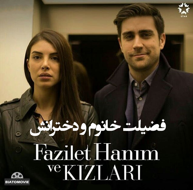 دانلود سریال ترکی Fazilet Hanim ve Kizlari