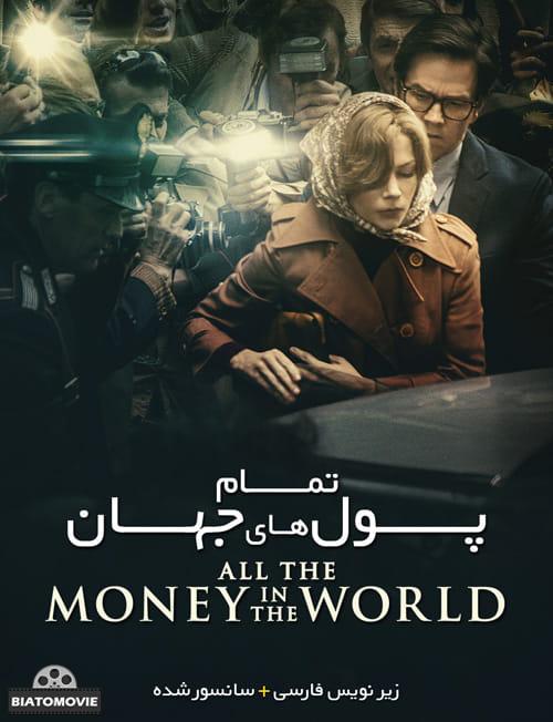 دانلود فیلم All the Money in the World 2017 تمام پول های جهان با زیرنویس فارسی