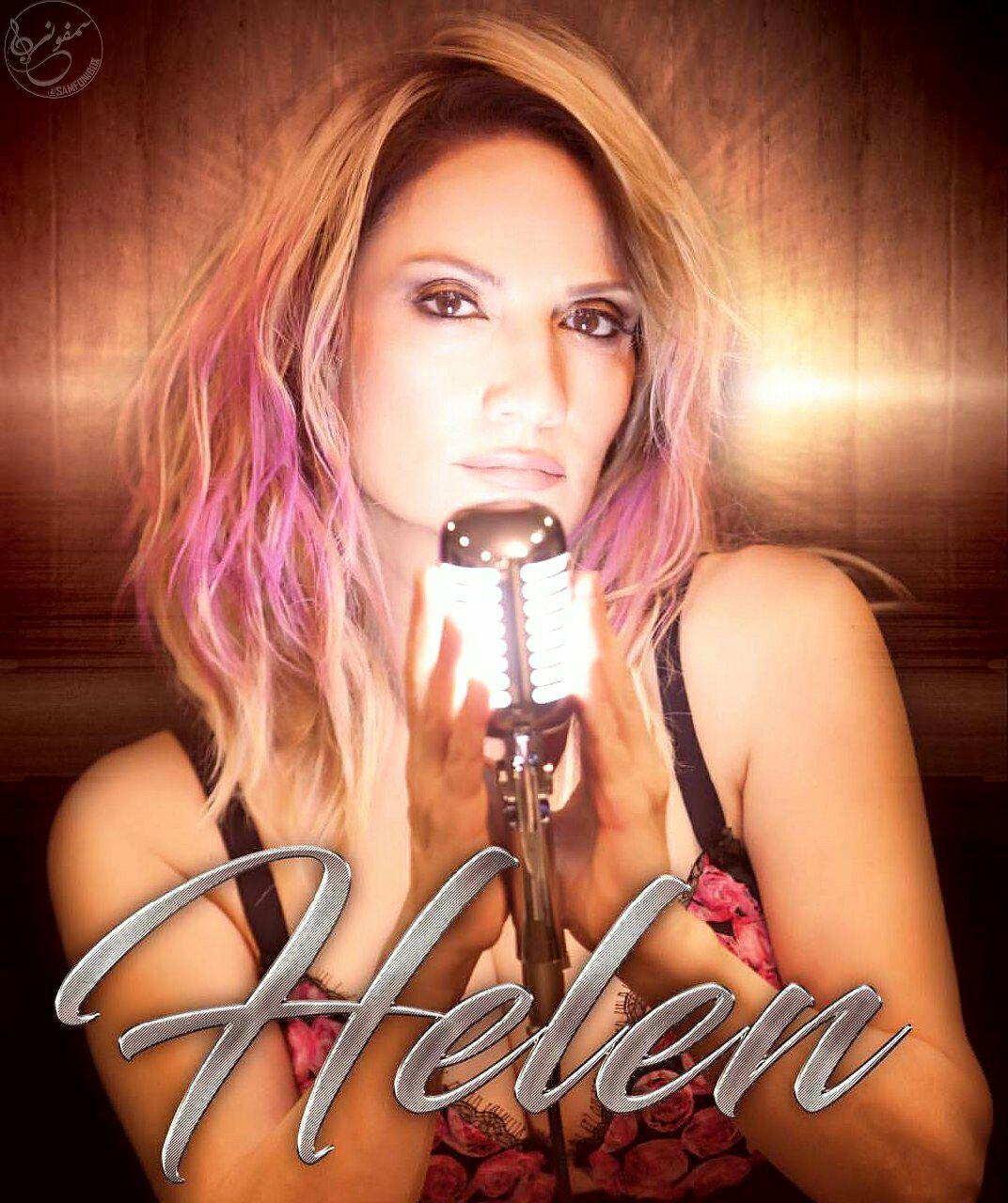 آهنگ خونه عشق از هلن