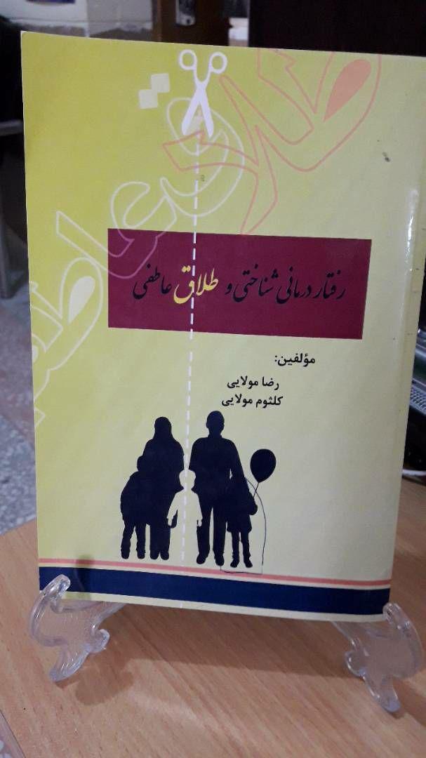 معرفی نویسنده بومی روستای پاقلات