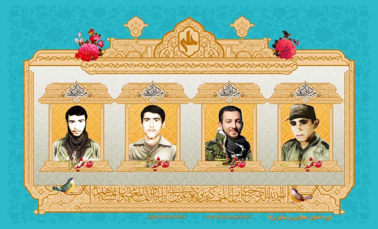 پوستر چهار قهرمان مسجد چهارده معصوم (ع) و روستای برگه