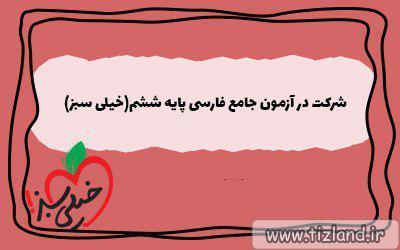 شرکت در آزمون جامع فارسی پایه ششم(خیلی سبز)