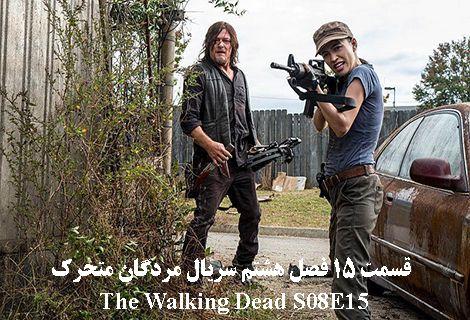 دانلود قسمت پانزدهم فصل 8 سریال مردگان متحرک The Walking Dead