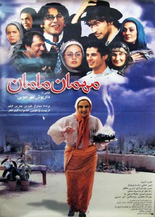 فیلم مهمان مامان