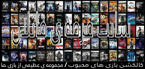 کالکشن بازی های محبوب و پرطرفدار مخصوص PC / لیست آپدیت می شود/