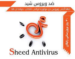 دانلود آنتی ویروس ایرانی شید