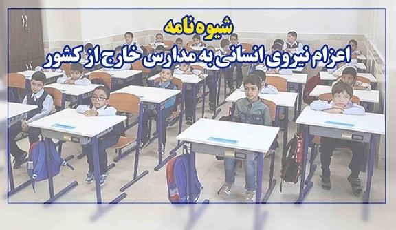 ابلاغ شیوه نامه اعزام نیروی انسانی به مدارس خارج از کشور