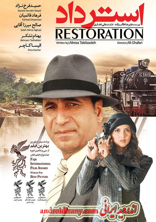 دانلود فیلم سینمایی استرداد 1390 Restoration