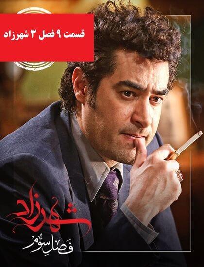 قسمت9 فصل3 سریال شهرزاد