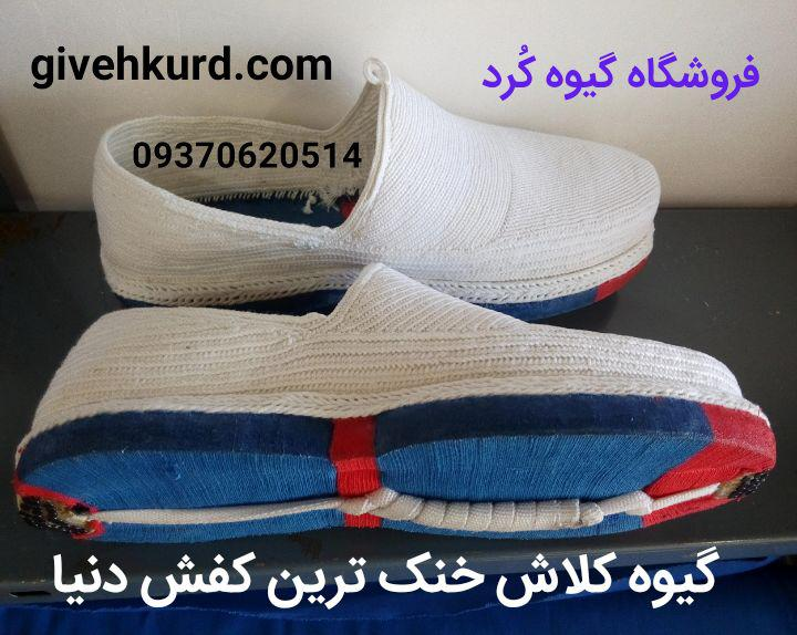خنک ترین کفش دنیا گیوه کلاش