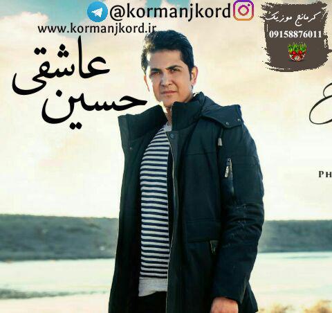 اجرای جدید حسین عاشقی در سال 97 کرمانج موزیک