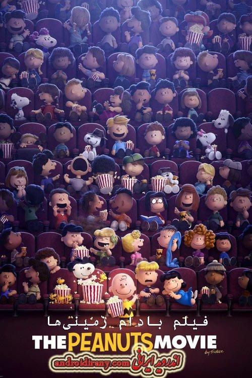 دانلود انیمیشن دوبله فارسی فیلم بادام زمینیها The Peanuts Movie 2015