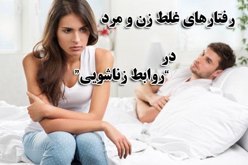 عوامل تخریب روابط زناشویی