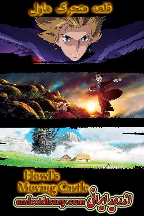 دانلود انیمیشن دوبله فارسی قلعه متحرک هاول Howls Moving Castle 2004