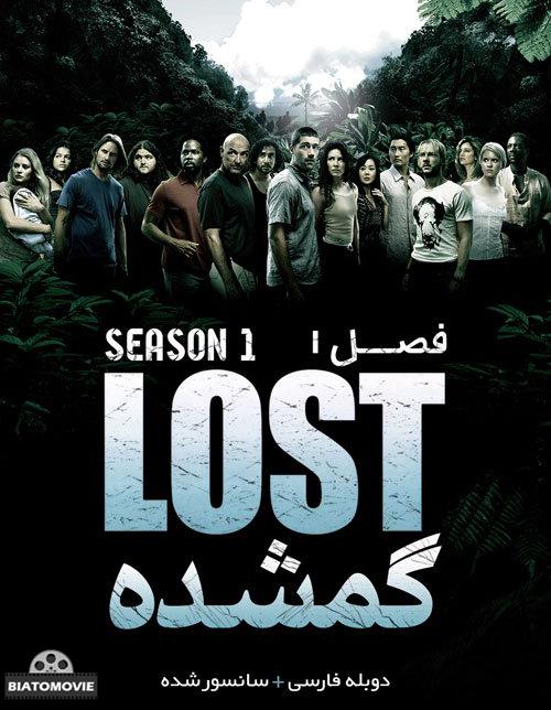 دانلود سریال گمشده Lost با دوبله فارسی قسمت 15