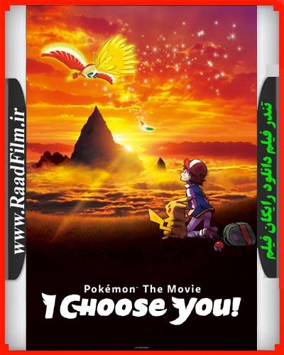 دانلود فیلم Pokmon the Movie I Choose You 2017