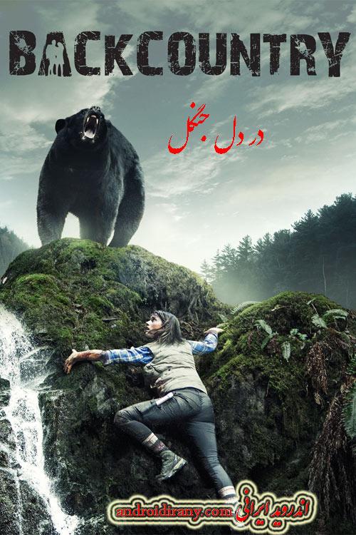 دانلود فیلم دوبله فارسی در دل جنگل Backcountry 2014