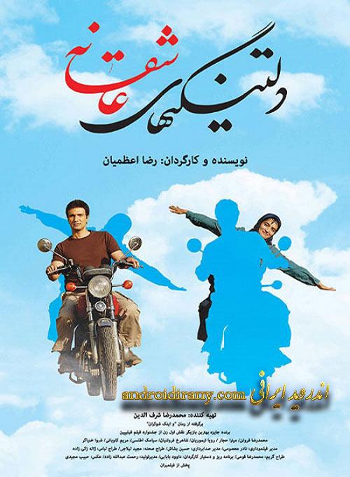 دانلود فیلم دلتنگیهای عاشقانه Deltangihaye Asheghane 1391