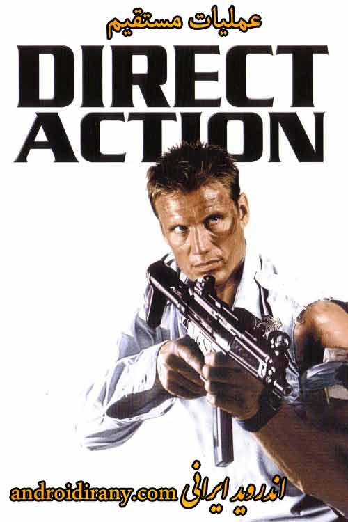 دانلود فیلم دوبله فارسی عملیات مستقیم Direct Action 2004