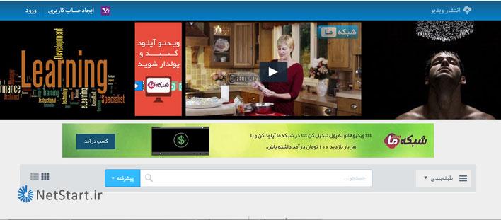 کسب درآمد با آپلود و بازدید ویدئو