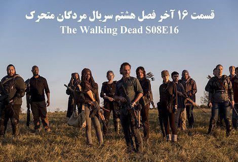 دانلود قسمت 16 آخر فصل هشتم سریال The Walking Dead مردگان متحرک