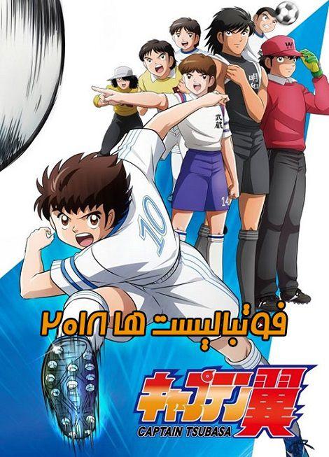 دانلود انیمیشن سریالی فوتبالیست ها Captain Tsubasa 2018 دوبله فارسی