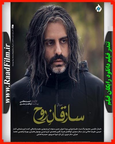 دانلود رایگان سریال ایرانی سارقان روح
