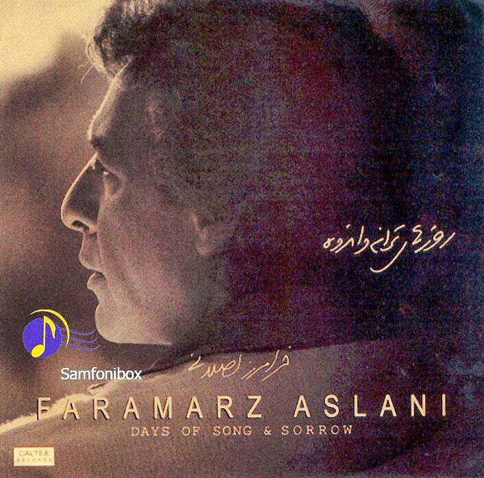 آهنگ ترانه و اندوه از فرامرز اصلانی