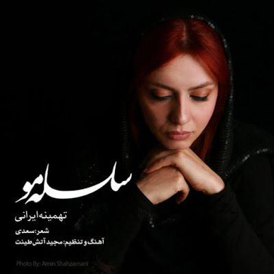 آهنگ سلسله مو از تهمینه ایرانی