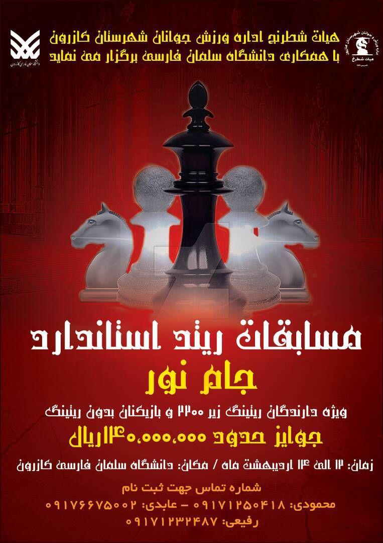 مسابقات شطرنج ریتد استاندارد جام نور شهرستان کازرون