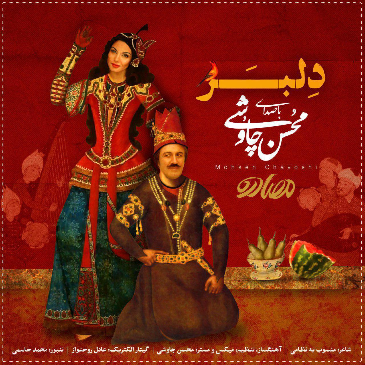 دانلود آهنگ  محسن چاووشی بنام دلبر