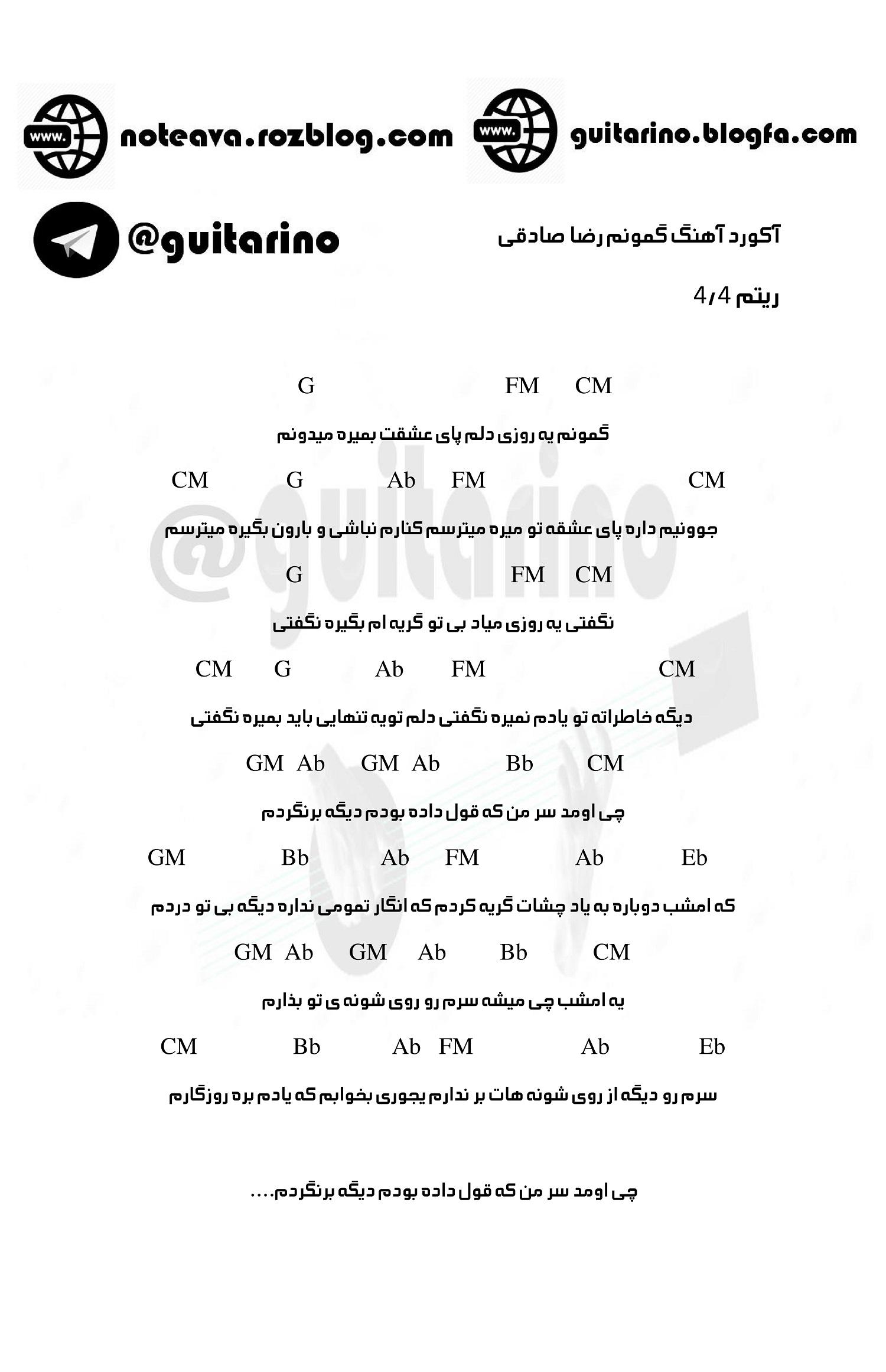 آکورد آهنگ گمونم رضا صادقی