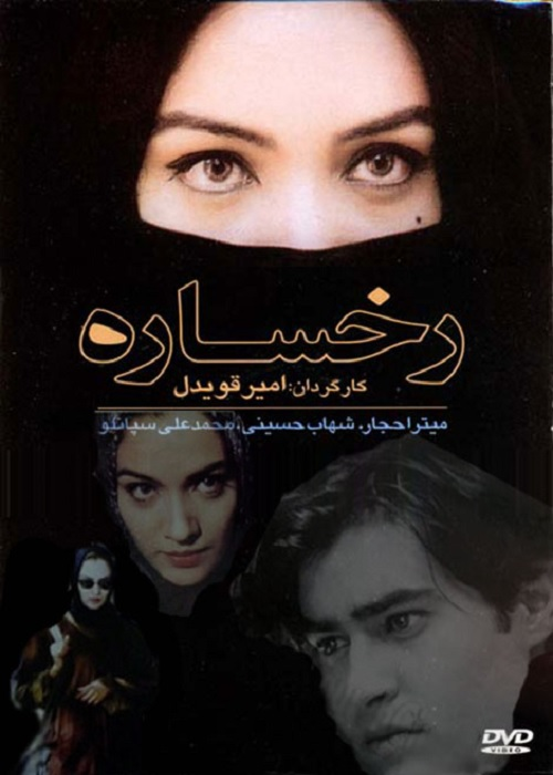 فیلم رخساره