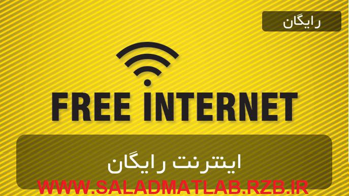 اینترنت رایگان روزانه ایرانسل به صورت دائمی