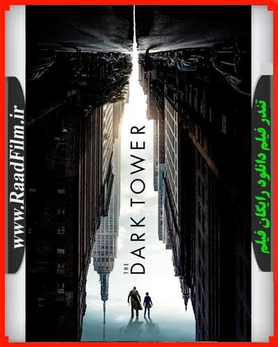 دانلود دوبله فارسی فیلم The Dark Tower 2017