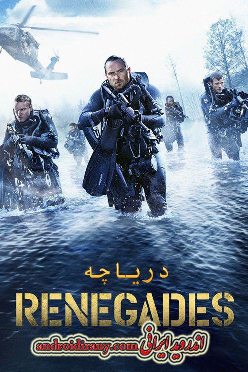 دانلود فیلم دوبله فارسی دریاچه Renegades 2017