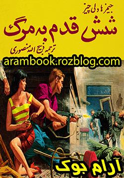 کتاب پلیسی