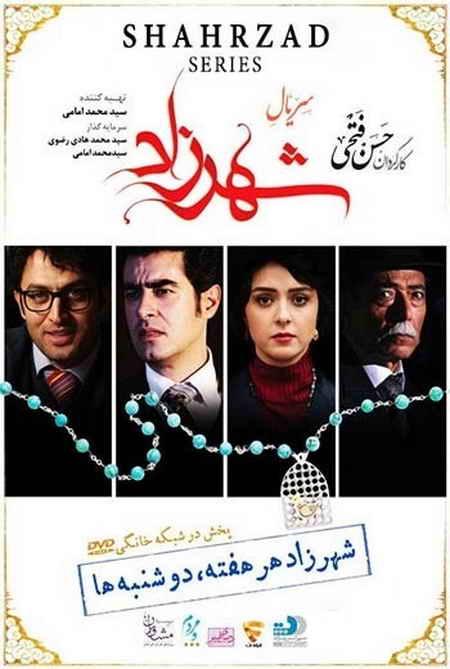 دانلود نسخه پیش فروش قسمت دهم شهرزاد3