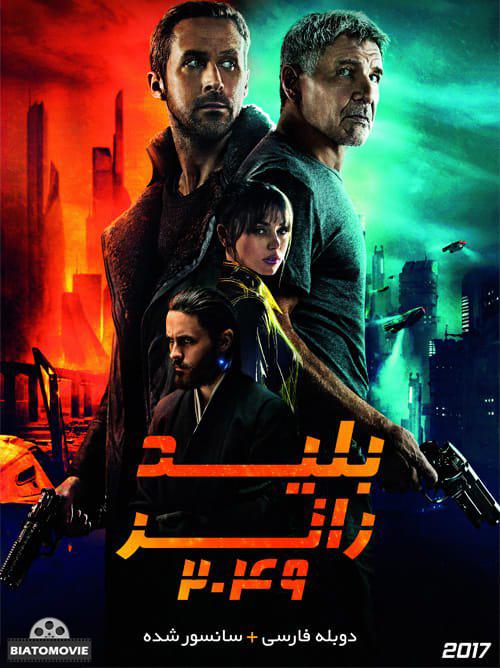 دانلود فیلم Blade Runner 2049 2017 بلید رانر 2049 با دوبله فارسی