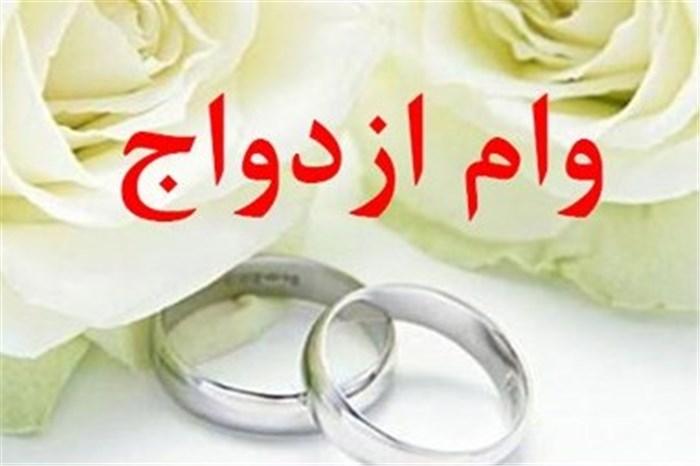 لازم است در پرداخت وام ازدواج تسریع شود