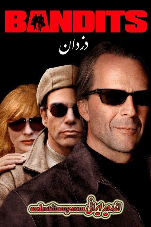 دانلود فیلم دوبله فارسی دزدان Bandits 2001