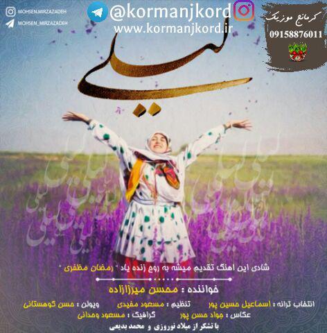دانلود آهنگ جدید محسن میرزازاده به نام لیلی