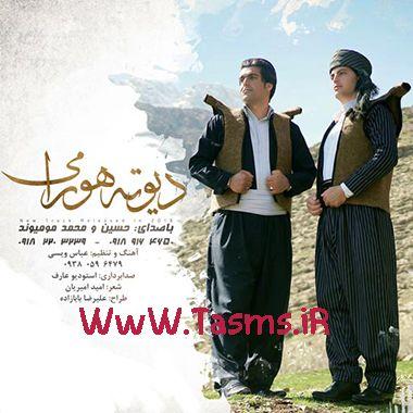 آهنگ جدید حسین و محمد مومیوند به نام دیوته هورامی