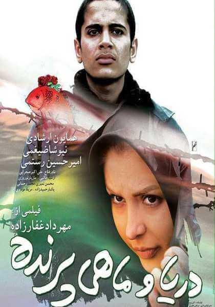 دانلود فیلم ایرانی دریا و ماهی پرنده
