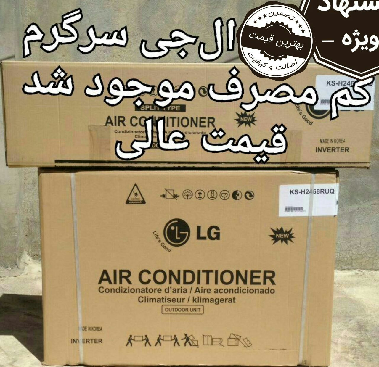 کولر گازی جدید ال جی LG کم مصرف با لوله و کابل رایگان سرمایشی و گرمایشی