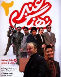 دانلود فیلم ایرانی نهنگ عنبر 2